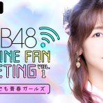 柏木由紀主催のAKB48オンラインファンミーティング「ABEMA PPV ONLINE LIVE」で生配信決定