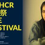 ドキュメンタリー映画『シリア、愛の物語』ショーン・マカリスター監督が撮影に対する信念を明かす―第11回UNHCR難民映画祭開幕!