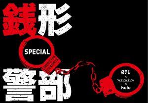 「銭形警部」日テレ版ロゴ