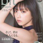 乃木坂46・与田祐希が表紙の「blt graph.」発売から4か月のロングセラーで増刷決定