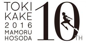 「時をかける少女x東京国立博物館」特別企画 (1)