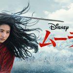 『ムーラン』や『フィニアスとファーブ』5年ぶりの最新作などが続々と登場!―Disney+[9月のラインナップ]発表