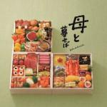 「母と暮せば」オリジナルおせちを大丸松坂屋百貨店で販売