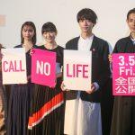 """優希美青「リップで唇を潤わせておかないと不安」、井上祐貴は""""明太子""""が「冷蔵庫に常にあります」―『NO CALL NO LIFE』完成披露上映会"""