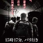 運命の列車に向かう3人の若者の運命とは・・・―『15時17分、パリ行き』ポスタービジュアル解禁