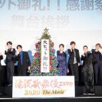岩本照「ずっと上映していて欲しい」―『滝沢歌舞伎 ZERO 2020 The Movie』大ヒット御礼!!感謝祭イベント