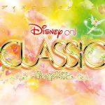 東京ディズニーリゾートの楽曲が追加発表!―『ディズニー・オン・クラシック ~春の音楽祭 2019』プログラム発表