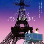 『キリクと魔女』『アズールとアスマール』の巨匠ミッシェル・オスロ監督最新作!―『ディリリとパリの時間旅行』公開決定