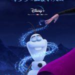 オラフ誕生のひみつが明らかに!―Disney+オリジナル短編アニメ『オラフの生まれた日』配信決定