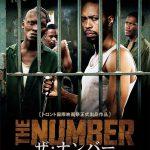 南アフリカの刑務所に実在するプリズン・ギャングのメンバーだった男の衝撃の実話を基に描くヴァイオレンス・アクション―『ザ・ナンバー』〈予告編&ポスター〉解禁