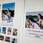 映画の場面写真やメイキング写真、撮影中に伊藤万理華が撮ったチェキなど100枚以上を展示!―『サマーフィルムにのって』写真展開催