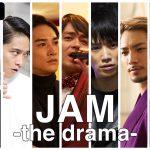 劇団EXILE総出演!連続ドラマ『JAM -the drama-』ABEMAで放送決定
