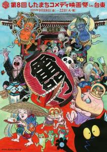 「第8回したまちコメディ映画祭 in 台東」
