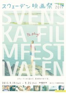 『スウェーデン映画祭2015』