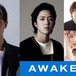 どん底の僕を起こしてくれたのは、人間以上に独創的なAI将棋だった―『AWAKE』12月公開決定
