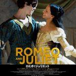 運命的に出逢った2人が愛おしく見つめ合う・・・―『ロミオとジュリエット』〈ポスター〉解禁