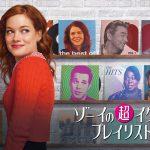 """""""ある日突然他人の心の内を聞くことができる能力を持つことになる""""・・・笑って泣ける新しいミュージカルコメディ!―海外ドラマ『ゾーイの超イケてるプレイリスト』日本初放送決定"""