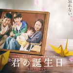 韓国全土を悲しみで包んだセウォル号沈没事故・・・遺族の喪失と愛を描く感涙必至の物語―『君の誕生日』〈予告編&ポスター〉解禁