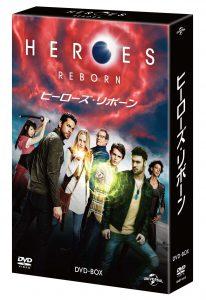 「HEROES REBORN/ヒーローズ・リボーン DVD-BOX」