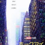 マーベル・スタジオが贈るオリジナルドラマシリーズ最新作『ホークアイ』11.24日米同時配信開始