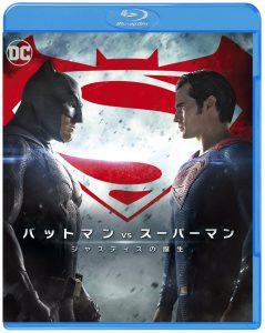 『バットマン vs スーパーマン:ジャスティスの誕生』 ブルーレイ&DVDセット(2枚組)