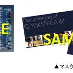 クリアしおり&マスクケース付き!―『僕たちの嘘と真実 Documentary of 欅坂46』<LAWSONバンドル付前売り券>発売決定