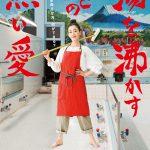 宮沢りえが仁王立ち―「湯を沸かすほどの熱い愛」ティザーポスター解禁