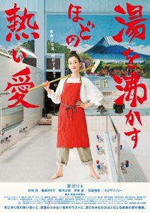 『湯を沸かすほどの熱い愛』ティザーポスター