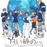 TVアニメ『白い砂のアクアトープ』2クール目PV&第3弾キービジュアル公開!追加キャラクター&キャスト発表