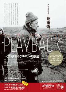 『PLAYBACK~アレクセイ・ゲルマンの惑星』ポスター