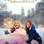 """""""女の子たち""""の願いを叶えるため降り立ったフェアリー・ゴッドマザーが大奮闘する姿をコミカルに描き出す!―Disney+『フェアリー・ゴッドマザー』〈ビジュアル&場面写真〉解禁"""