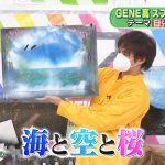 中務裕太が「GENE高」で初めてNo.1獲得に「言葉出ない・・・」―『GENERATIONS高校TV』で「スプレーアート科」に挑戦
