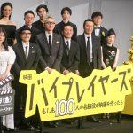 大杉漣さんが熱望していた映画化「実現したことが本当にうれしい」―映画『バイプレイヤーズ』完成披露イベント