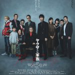 藤井道人監督「映画が、より多くの皆様の力になれば」―『ヤクザと家族 The Family』5月7日より早くもNetflixで配信決定