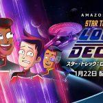 「スター・トレック」最新アニメーションシリーズがAmazon Prime Videoで独占配信開始!―『スター・トレック:ロワー・デックス』〈日本語版トレーラー&ビジュアル〉解禁