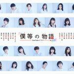 注目の若手俳優・女優26名が出演!―YouTubeドラマチャンネル「僕等の物語」開設