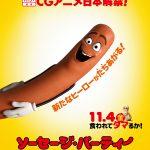 """全米大ヒットの""""オトナのための""""CGアニメが日本上陸!―セス・ローゲン主演・製作『ソーセージ・パーティー』予告編解禁!"""
