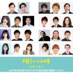 8組24人の人気俳優・吉本タレント・クリエイターによるオムニバス映画!―『半径1メートルの君~上を向いて歩こう~』来年2月公開決定