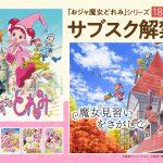 『魔女見習いをさがして』公開記念で「おジャ魔女どれみ」TVシリーズ・OVAの全OP・EDを含む181曲がサブスク解禁