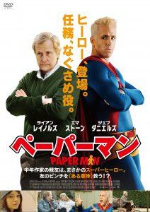 『ペーパーマン Paper Man』レンタルDVDパッケージ