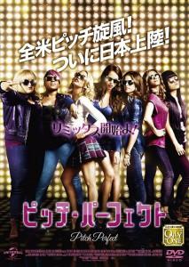 DVD『ピッチ・パーフェクト』ジャケット