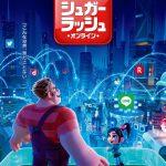 世界的なSNSから日本人にお馴染みのあのアイコンまで・・・!―『シュガー・ラッシュ:オンライン』ティザーポスタービジュアル解禁