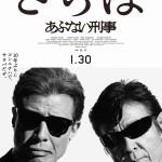 「あぶ刑事」ロケ地巡りマップ配布&観光キャンペーン実施!