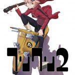 伝説のアニメが再び世界を揺るがす!―『フリクリ2』『フリクリ3』公開決定!