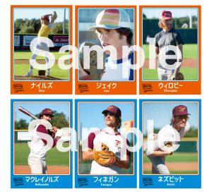 前売り鑑賞券特典野球カード