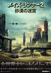 『メイズ・ランナー2:砂漠の迷宮』ポスター