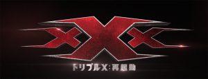 『xXx<トリプルX>:再起動』ロゴ
