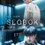 永遠の命を巡る壮絶な戦いが巻き起こる!―『SEOBOK/ソボク』〈予告編&ポスター〉解禁