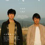 井浦新「たくさんの感情を揺さぶられながら、見て頂ける映画だと思います」―『こはく』〈メイキング映像〉解禁