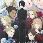 TVアニメ『薔薇王の葬列』第1クール主題歌情報解禁!OPテーマは古川慎、EDテーマはZAQ
